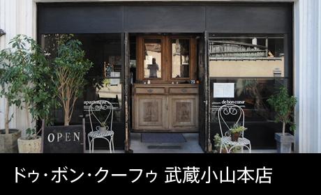 ドゥ・ボン・クーフゥ 武蔵小山本店